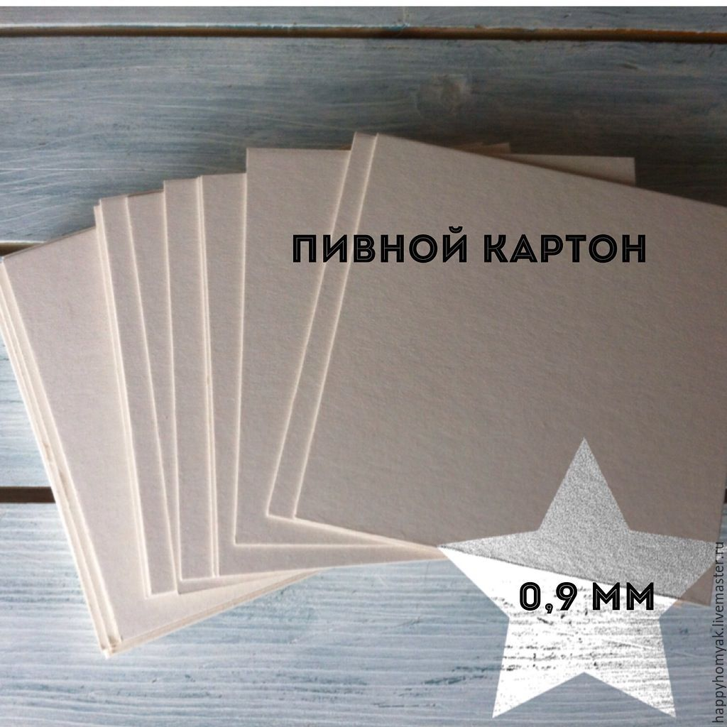Пивной картон в скрапбукинге