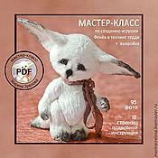 Материалы для творчества ручной работы. Ярмарка Мастеров - ручная работа Мастер-класс PDF + выкройка. Handmade.
