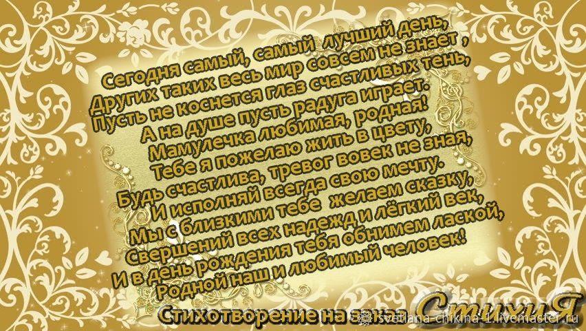 поздравление в стихах на бар мицву русская