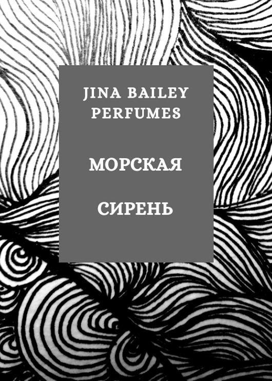 Морская сирень, eau de parfum, Духи, Сочи,  Фото №1