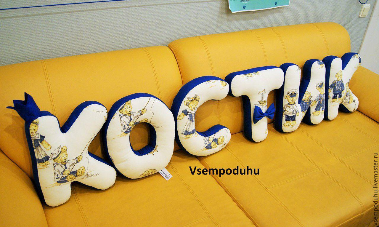 Имя из подушек мастер класс