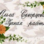 Ольга (olgaskvortsova) - Ярмарка Мастеров - ручная работа, handmade