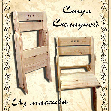 Мебель ручной работы. Ярмарка Мастеров - ручная работа Cкладной стул деревянный. Handmade.
