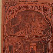 Винтаж handmade. Livemaster - original item Amateur cabinetmaker. 1910. Handmade.