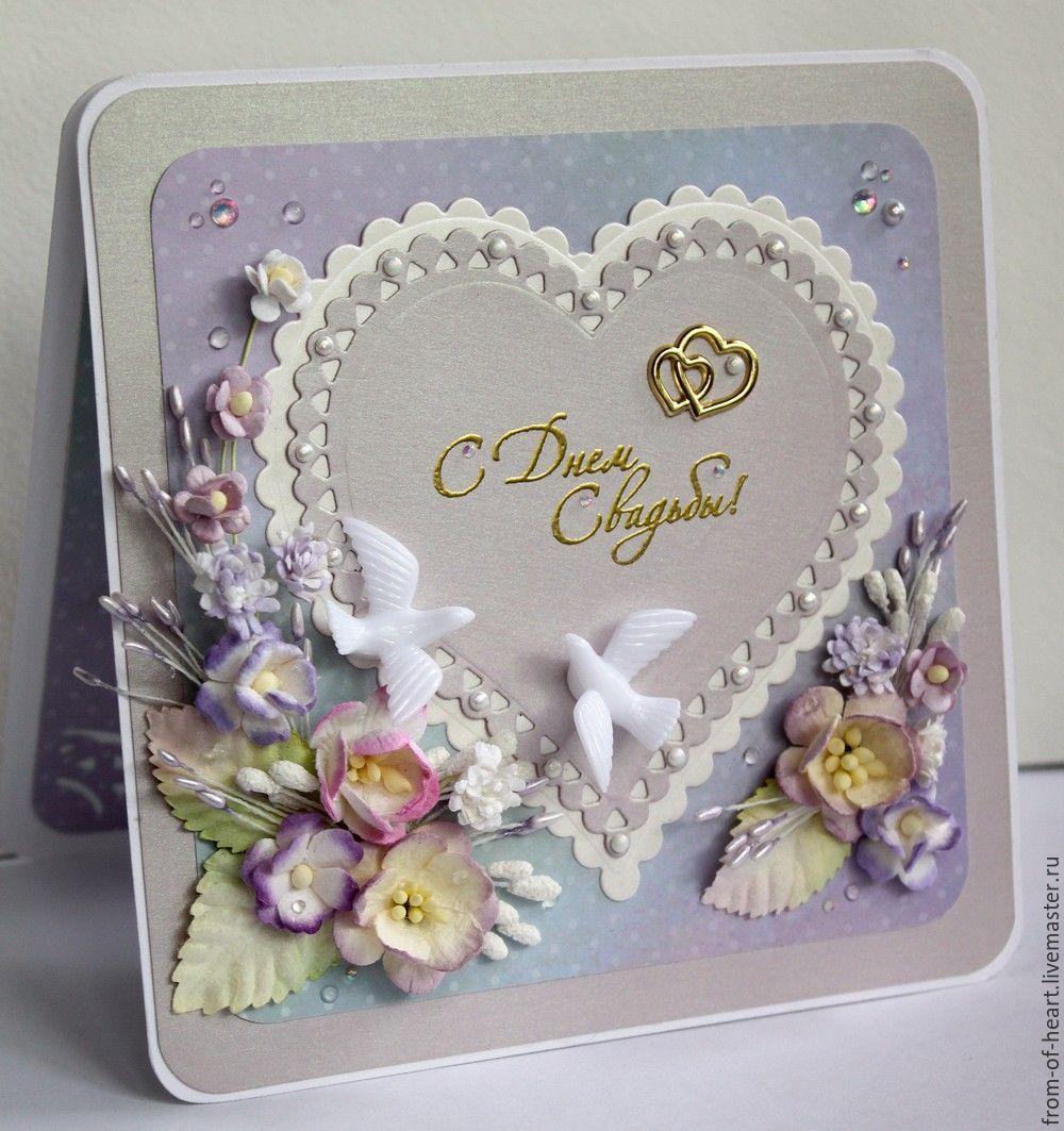 Именные открытки с днем свадьбы на заказ