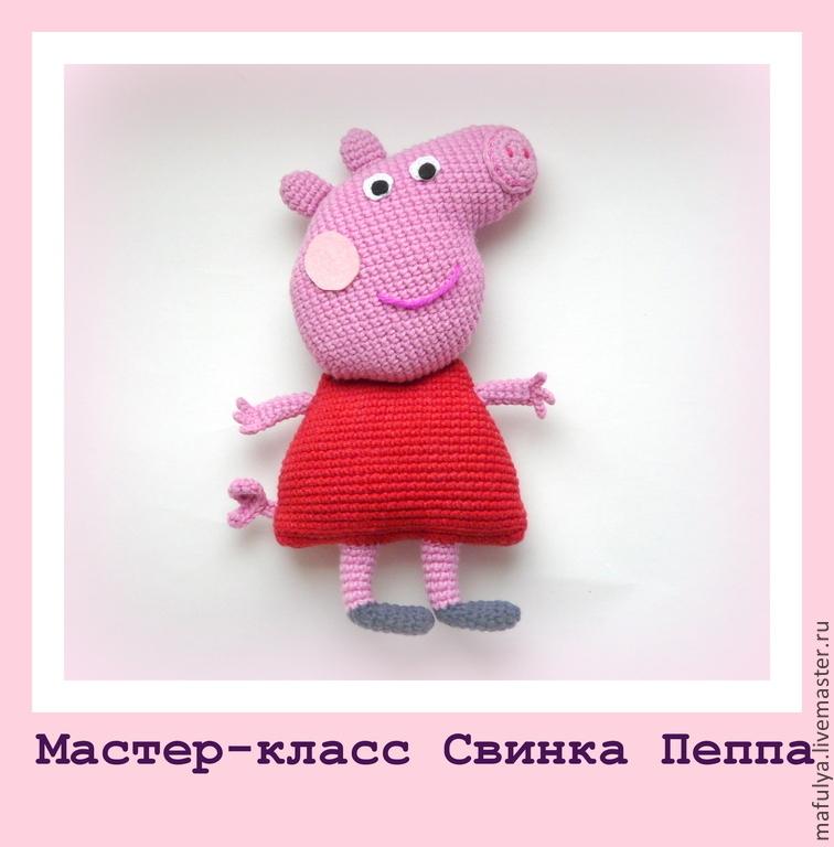 Купить Мастер-класс Свинка