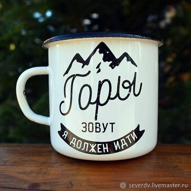 """Эмалированная кружка """"Горы зовут! Я должен идти!"""", Кружки и чашки, Хабаровск,  Фото №1"""