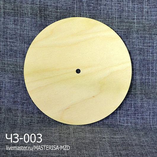 ЧЗ-003. Заготовка для часов. Форма: круг.
