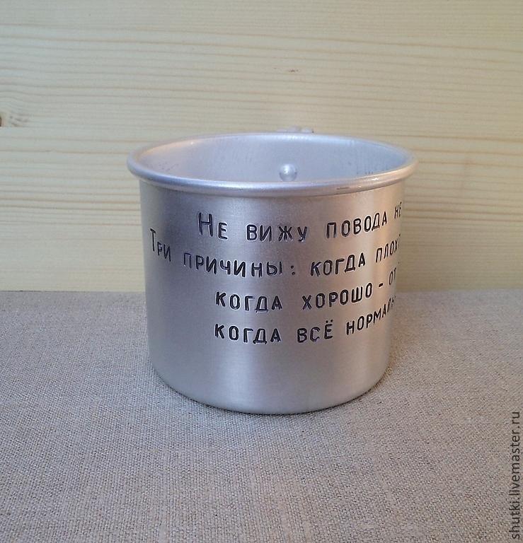 Повод всегда найдется! Но лучше из этой кружки пить чай, тогда и утро всегда будет добрым.