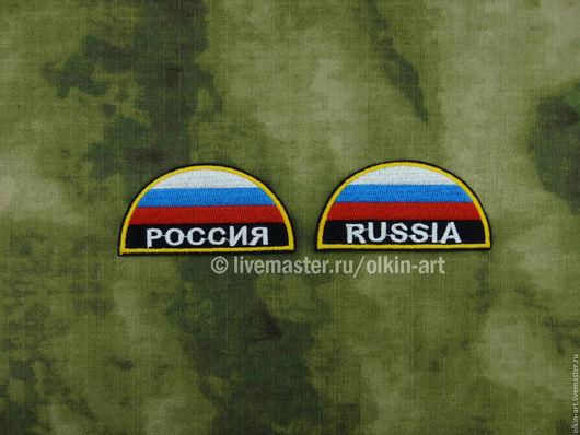 Нашивка RUSSIA-дуга (кириллица / латиница)  Машинная вышивка. Белорецкие нашивки. Нашивка. Шеврон. Патч. Вышивка. Шевроны.  Патчи. Нашивки. Купить нашивку
