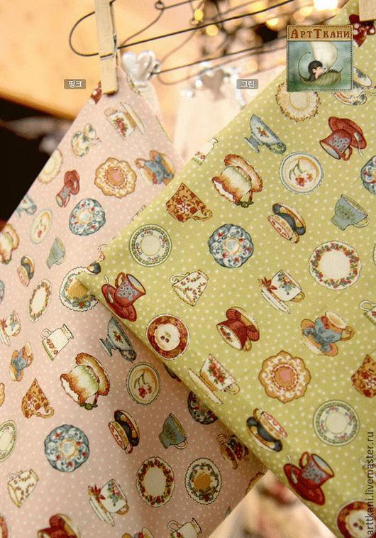 """Шитье ручной работы. Ярмарка Мастеров - ручная работа. Купить 100% хлопок, Корея """"Чаепитие"""". Handmade. Бежевый, ткань для пэчворка"""