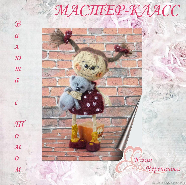 Мастер-класс: Валюша с Томом, Мастер-классы, Екатеринбург,  Фото №1