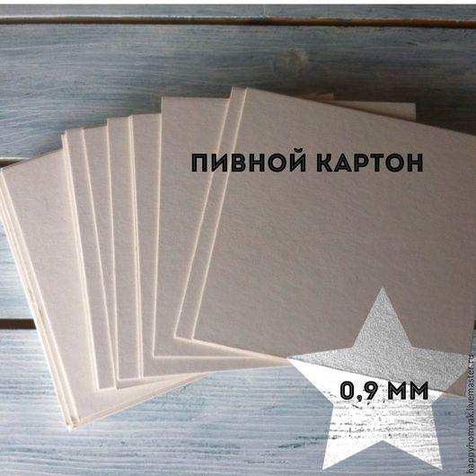 Открытки и скрапбукинг ручной работы. Ярмарка Мастеров - ручная работа. Купить Пивной картон 0,9 мм. Handmade. Картон
