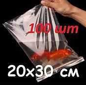 20х30 см Зип пакеты  ( 100 шт. в упаковке)