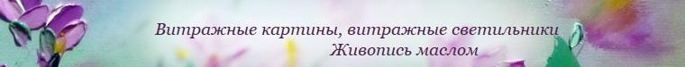 Любовь (lik-vitraj)
