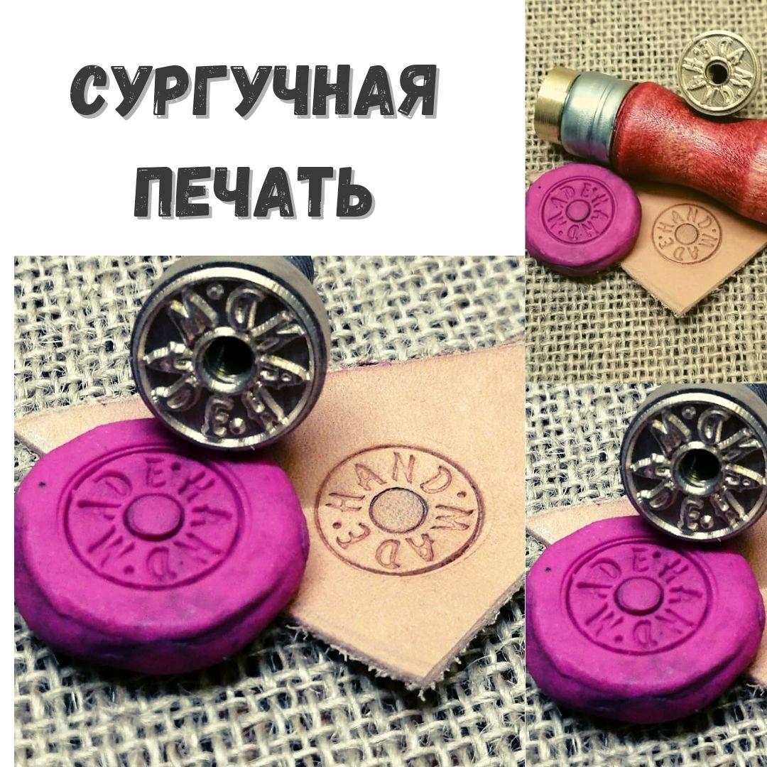 Штамп-печать для кожи, Инструменты для работы с кожей, Новосибирск,  Фото №1