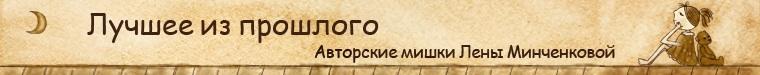 Минченкова Лена (mishushki)