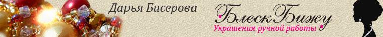 Дарья Бисерова.Украшения Блеск Бижу