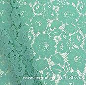 Ткань   кружевное полотно кордовое мята