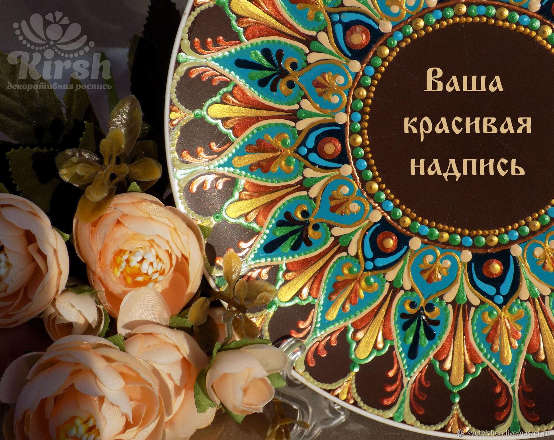 Тарелка декоративная с вашей надписью. Подарочный сувенир, Тарелки, Курган,  Фото №1