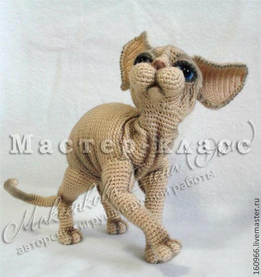 Вязание ручной работы. Ярмарка Мастеров - ручная работа. Купить МК по вязанию кота породы Сфинкс. Handmade. Бежевый, проволока
