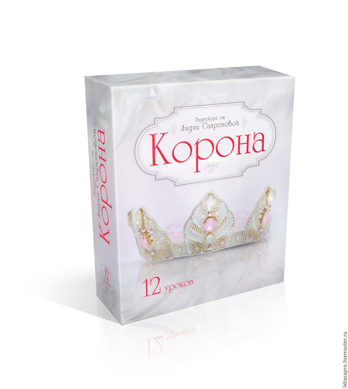 Видеокурс Корона, Схемы для вышивки, Москва,  Фото №1