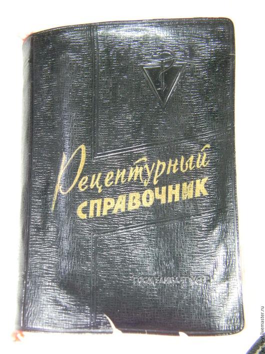 Книга Рецептурный справочник ГОСМЕДИЗДАТ, 1963 г.