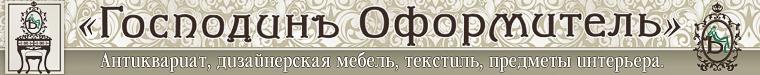 Мастерская Господин Оформитель