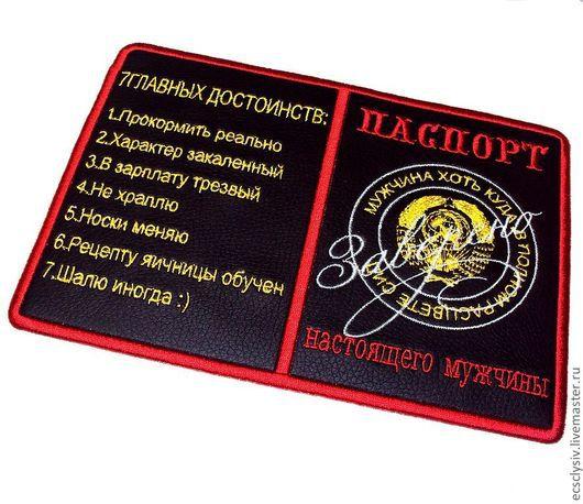 """Обложки ручной работы. Ярмарка Мастеров - ручная работа. Купить Обложка для паспорта  """"Мужчина моей мечты"""". Handmade. Обложка"""