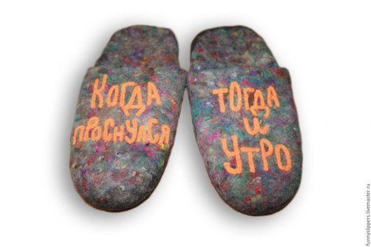 """Обувь ручной работы. Ярмарка Мастеров - ручная работа. Купить Валяные тапочки """"Смешные тапочки"""". Handmade. Валяные тапочки"""