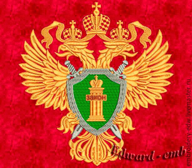 Вышивка герб прокуратуры