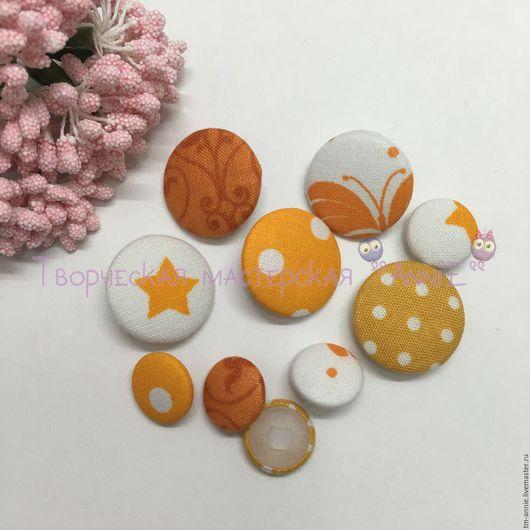 Пуговицы ручной работы. Купить набор пуговиц `Апельсин`. Ручная работа. Handmade. Оранжевый. Рыжий. Апельсин. Пуговицы. Шитье. Пуговицы обтянутые тканью.