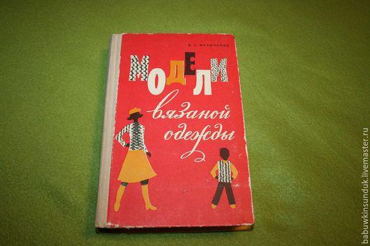 """Обучающие материалы ручной работы. Ярмарка Мастеров - ручная работа. Купить Книга 1976 г. """" Модели вязаной одежды"""" машинное и ручное вязание. Handmade."""