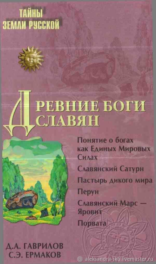 Ancient gods of the Slavs, Vintage books, Ekaterinburg,  Фото №1