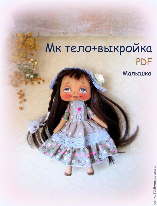 мастер класс кукла