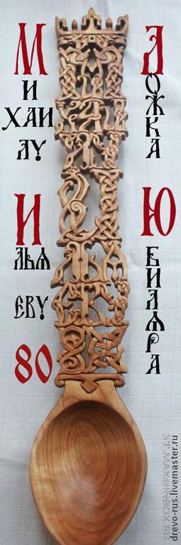 Сувениры ручной работы. Ярмарка Мастеров - ручная работа. Купить Именная,юбилейная ложка(буквенный орнамент). Handmade. Оранжевый, ложка из дерева