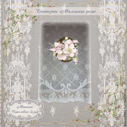 """Текстиль, ковры ручной работы. Ярмарка Мастеров - ручная работа. Купить Скатерть """"Маленькие розы"""". Handmade. Белый, скатерть"""