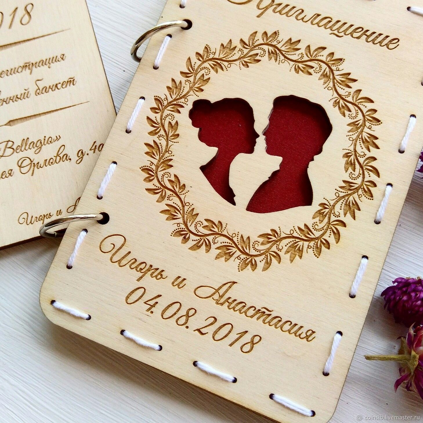 Деревянные приглашения новосибирск, годик открытка