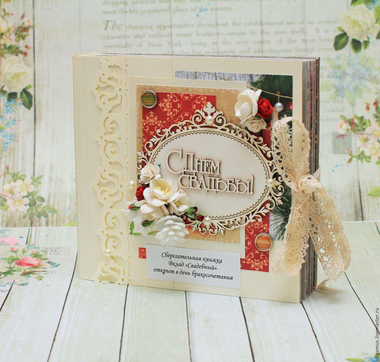 Сберкнижка на свадьбу мастер класс