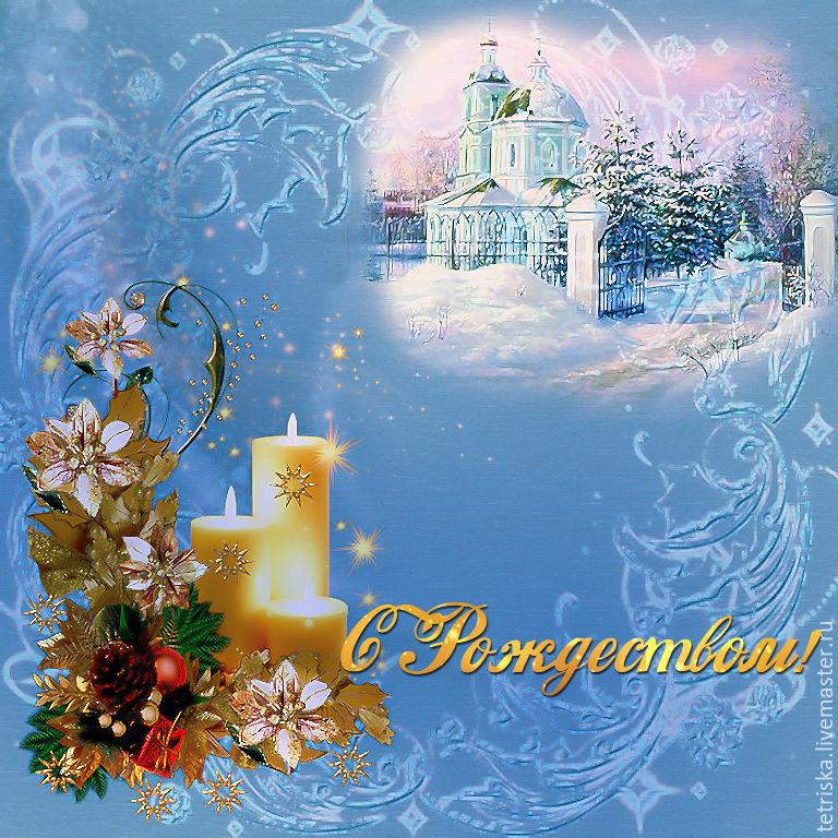 Бисера для, с рождеством христовым светлая открытка