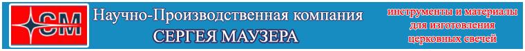 Сергей Маузер-свечи (xsvechi)