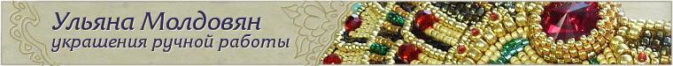 Ульяна Молдовян Красивые украшения