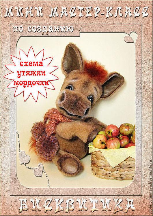 Куклы и игрушки ручной работы. Ярмарка Мастеров - ручная работа. Купить Мини мастер-класс по созданию жеребенка+ выкройка. Handmade.