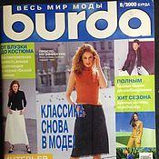 Выкройки для шитья ручной работы. Ярмарка Мастеров - ручная работа Журнал Burda Moden № 8/2000. Handmade.