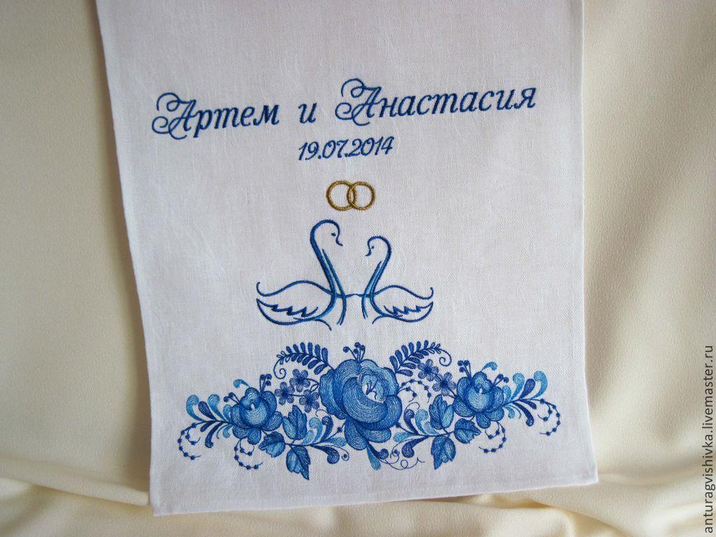 Рушник для каравая на свадьбу своими руками 57
