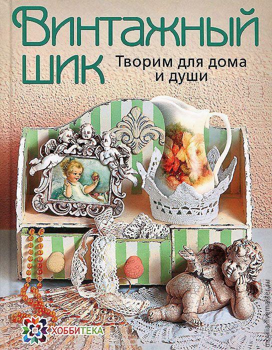 Книга Винтажный шик, автор Людмила Михайловская                    7/0