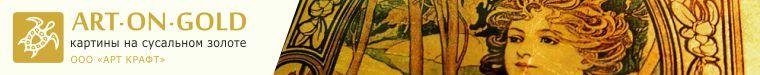 ART-on-GOLD (goldturtle)