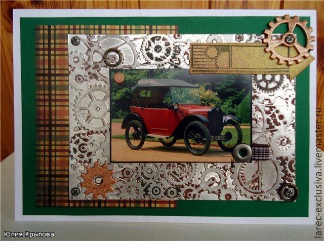 авто открытки: