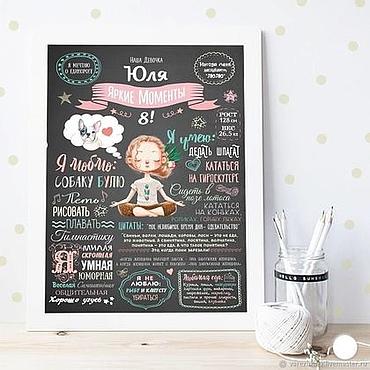 Подарки к праздникам ручной работы. Ярмарка Мастеров - ручная работа Постер достижений дочке на 8 лет (герой-образ). Handmade.