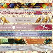 Дизайн и реклама ручной работы. Ярмарка Мастеров - ручная работа Индивидуальные баннеры  вязанных вещей. Handmade.